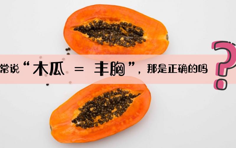 """常说""""木瓜 = 丰胸"""",那是正确的吗?"""